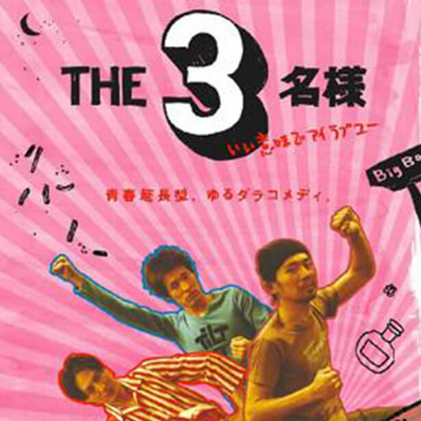 The3名様